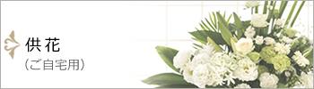 供花(ご自宅用)